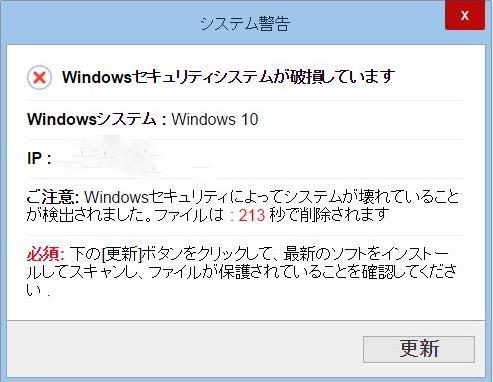 windows セキュリティの警告今、突然windowsセ …