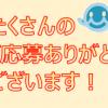 【公式キャラクター愛称募集】賞品の準備ができました!!