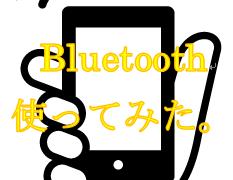 Bluetooth対応 ワイヤレススピーカー設定にトライしてみました(初)!