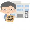 派遣社員・個人事業主の確定申告入門(第1回)