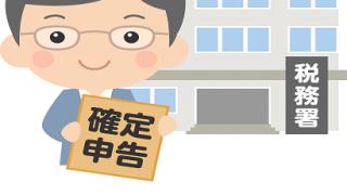 派遣社員・個人事業主の確定申告入門(第3回)