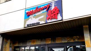 【市ヶ谷駅スグ!】自衛隊グッズ専門店に行ってきました!!