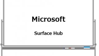 【マイクロソフト Surface Hub】映画の世界が現実に…!?