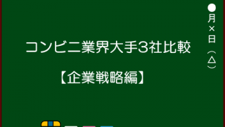 コンビニ業界大手3社比較!【企業戦略編】